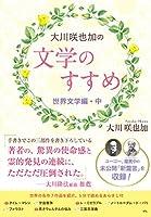 大川咲也加の文学のすすめ~世界文学編~(中) (OR BOOKS)
