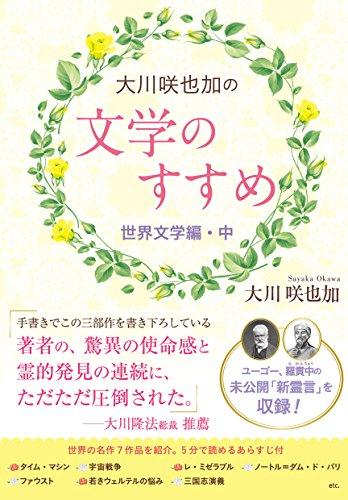 大川咲也加の文学のすすめ~世界文学編~(中)