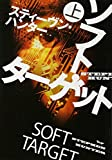 ソフト・ターゲット (上) (扶桑社ミステリー)