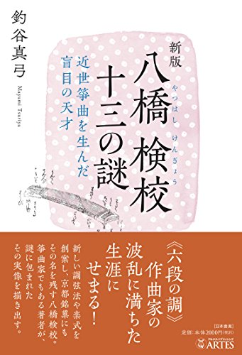 新版・八橋検校 十三の謎 近世箏曲を生んだ盲目の天才