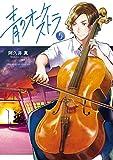 青のオーケストラ(5) (裏少年サンデーコミックス)