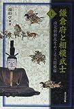 鎌倉府と相模武士〈上〉南北朝動乱をめぐる人間模様
