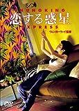 恋する惑星[DVD]