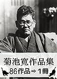 『菊池寛作品集・86作品⇒1冊』