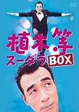 植木等 スーダラ BOX [DVD]