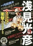 名探偵浅見光彦の事件簿&旅情ミステリーベストコミック 9 (AKITA TOP COMICS500)