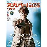 スカパー!TVガイドBS+CS2019年11月号