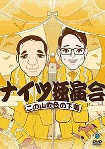 ナイツ独演会 この山吹色の下着 [DVD]