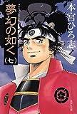夢幻の如く 7 (集英社文庫―コミック版) (集英社文庫 も 8-75)