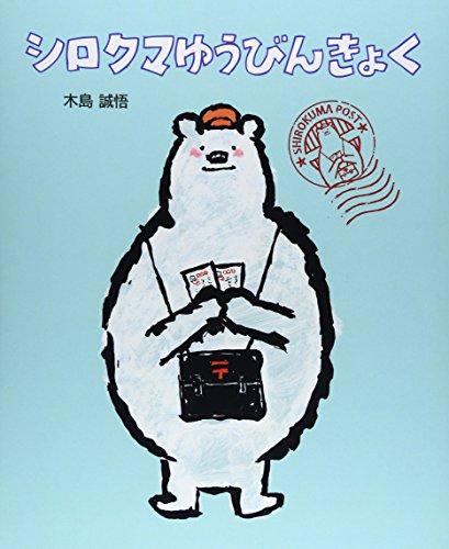 シロクマゆうびんきょく (ポプラ社の絵本)の詳細を見る