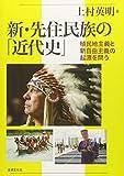 新・先住民族の「近代史」: 植民地主義と新自由主義の起源を問う
