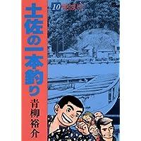 土佐の一本釣り(10) (ビッグコミックス)