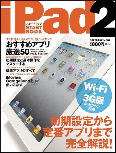 iPad 2スタートブック (SOFTBANK MOOK)の詳細を見る