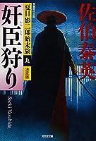 奸臣狩り 決定版: 夏目影二郎始末旅(九) (光文社時代小説文庫)