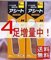 アシートK25足入2箱セット+4足増量中 (26cm)