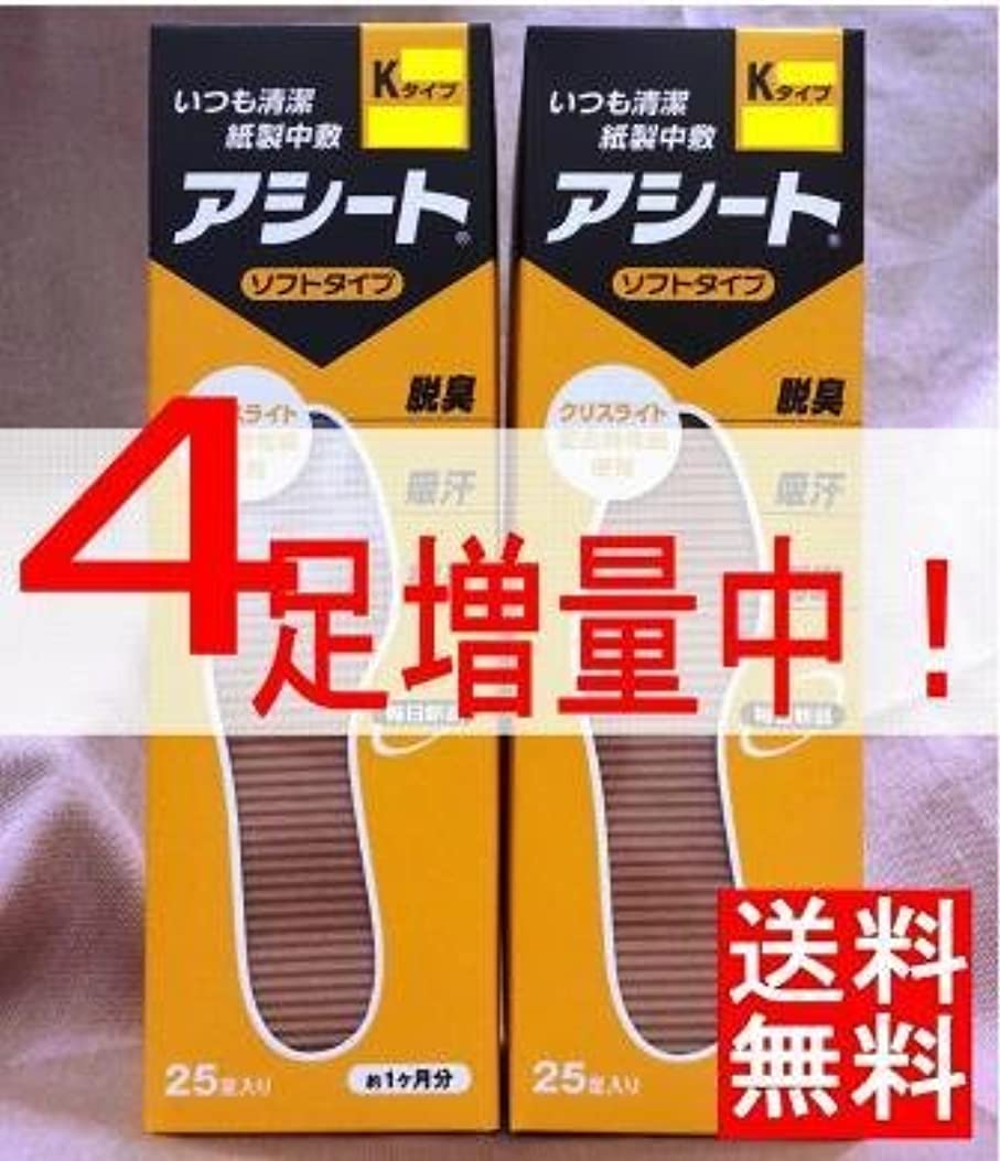 肥沃な歴史家取り替えるアシートK(サイズ27cm)×2箱セット(4足増量中)