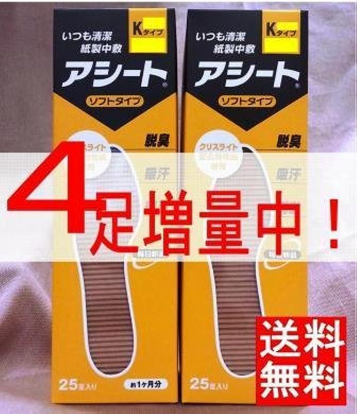 受け皿キャストより多いアシートKタイプ(サイズ26㎝)25足入×2箱セット(4足増量中)
