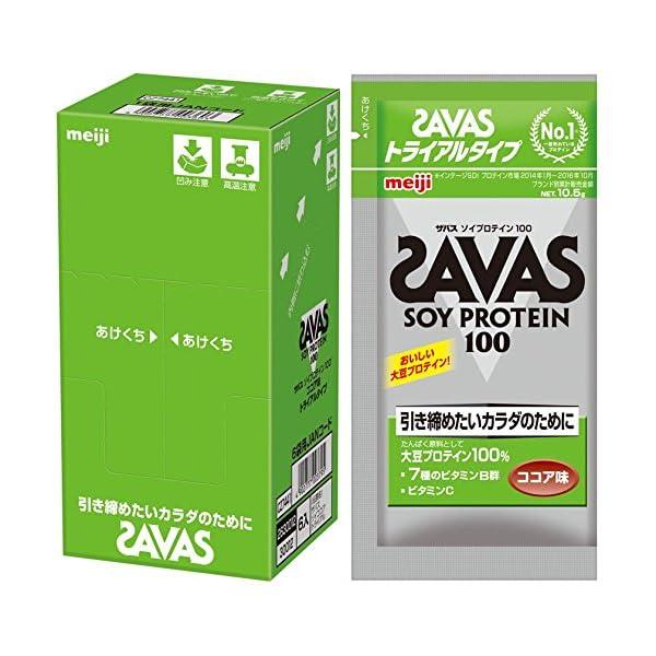 ザバス(SAVAS) ソイプロテイン100 ココ...の商品画像