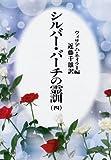 シルバーバーチの霊訓〈4〉  William Naylor, 近藤 千雄 (潮文社)