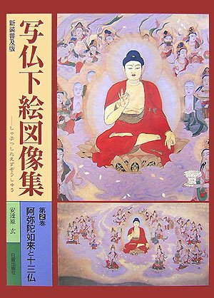 写仏下絵図像集〈第2巻〉阿弥陀如来と十三仏