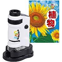 Kenko 顕微鏡 植物図鑑 学研 顕微鏡・植物図鑑セット 20倍~40倍 KGA-03