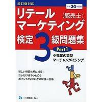 リテールマーケティング(販売士) 検定3級問題集Part1 改訂版対応 平成30年度版