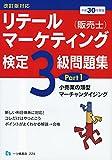 リテールマーケティング(販売士)検定3級問題集Part1 改訂版対応 平成30年度版