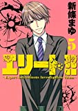 エリート!!~Expert Latitudinous Investigation TEam~(5) (ヤングマガジンコミックス)