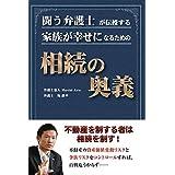 闘う弁護士が伝授する家族が幸せになるための相続の奥義 (Jihyo books)