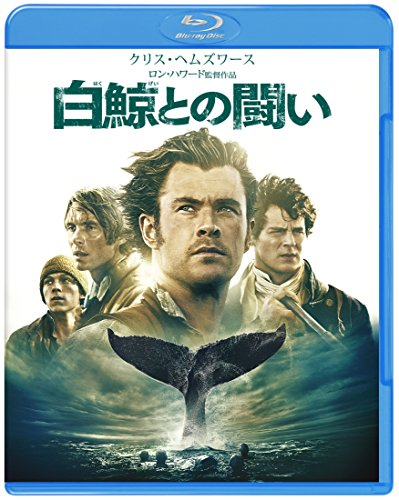 白鯨との闘い ブルーレイ&DVDセット(2枚組/デジタルコピー付) [Blu-ray]の詳細を見る