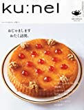 ku:nel (クウネル) 2011年 09月号 [雑誌] 画像