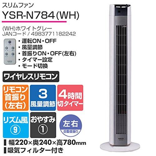 山善(YAMAZEN) 扇風機 スリムファン リモコン/風量3段階 タイマー付 YSR-N784(WH) ホワイトグレー