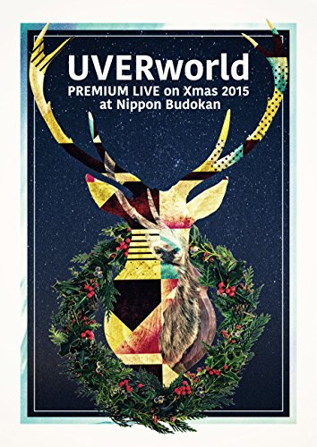 UVERworld PREMIUM LIVE on Xmas 2015 at Nippon Budokan(初回生産限定盤) [Blu-ray]