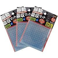 【まとめ買いセット】耐震マット 8.5×8.5cm 1枚入 3個組 231367
