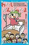 わたし、がんばったよ。 急性骨髄性白血病をのりこえた女の子のお話。 (講談社青い鳥文庫)