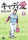 キャディ愛 15 (ヤングチャンピオン・コミックス)