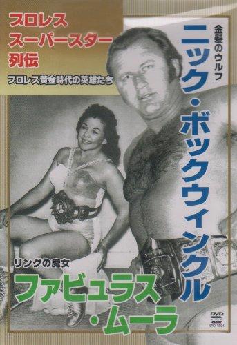 プロレススーパースター列伝 vol.4 ニック・ボックウィンクル&ファビュラス・ムーラ [DVD]