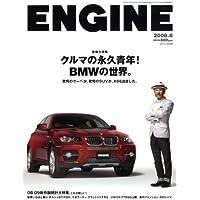 ENGINE (エンジン) 2008年 08月号 [雑誌]