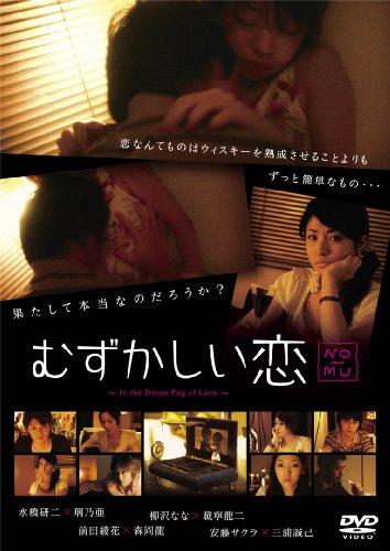 むずかしい恋 [DVD]の詳細を見る