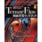TensorFlow機械学習クックブック Pythonベースの活用レシピ60+ (impress top gear)
