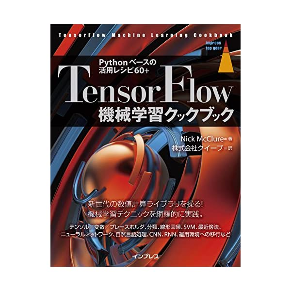 TensorFlow機械学習クックブック Pyt...の商品画像