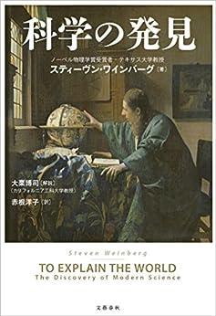 [スティーヴン・ワインバーグ]の科学の発見 (文春e-book)