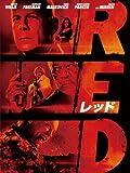 RED/レッド(字幕版)