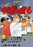 千里の道も 第三章(25) 最終日、ティオフ (ゴルフダイジェストコミックス)