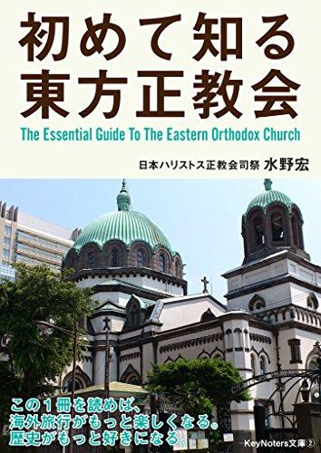 初めて知る東方正教会