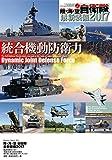 陸・海・空 自衛隊最新装備2017 (メディアックスMOOK)