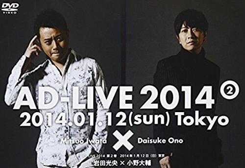 DVD『アドリブ(AD-LIVE)2014』~第2巻~