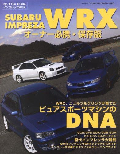SUBARU IMPREZA WRX—全世代インプレッサWRX・定番メンテナンス&カスタマイズ (モーターファン別冊 No.1 Car Guide)