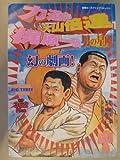 力道山・大山倍達・梶原一騎 中巻 (別冊エースファイブコミックス)