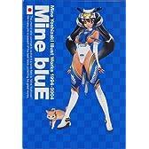 Mine bluE 吉崎観音イラスト集 1994-2004